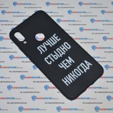 Чехол Стыдно для XiaoMi Redmi Note 7